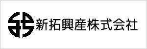 新拓興産株式会社