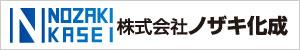 株式会社ノザキ化成