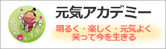 元気アカデミー