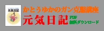 かとうゆかのガン克服講座 元気日記